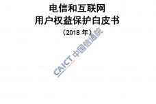 2018年电信和互联网用户权益保护白皮书_000001.png