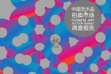 2018年秋季中国艺术品拍卖市场调查报告_000001.jpg