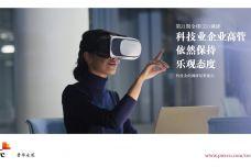 2018年科技业企业高管调研_000001.jpg