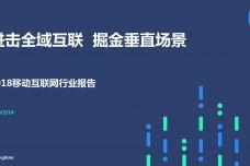 2018年移动互联网行业报告_000001.jpg