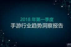 2018年第一季度手游行业趋势洞察报告_000001.png