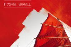 2018年第三季度大中华区物业摘要_000001.jpg
