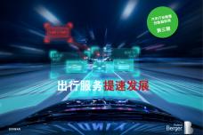 2018年第三期汽车行业颠覆性数据探测_000001.png