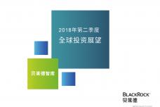 2018年第二季度全球投资展望_000001.png