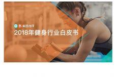2018年美团点评健身行业白皮书_000001.jpg