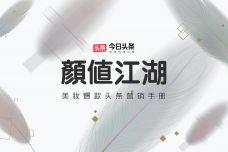 2018年美妆行业洞察_000001.jpg