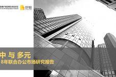 2018年联合办公市场研究报告_000001.jpg
