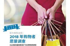 2018年购物者愿景调查_000001.jpg