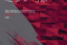 2018年酒店管理合同研究报告_000001.jpg