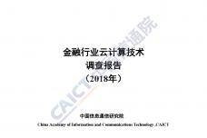 2018年金融行业云计算技术调查报告_000001.png