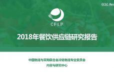 2018年餐饮供应链研究报告_000001.jpg