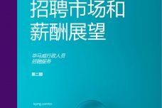2018年香港招聘市场和薪酬展望_000001.jpg