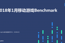 2018年1月移动游戏Benchmark_000001.png