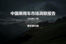 2018年1-4月中国乘用车市场分析报告_000001.jpg
