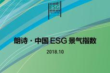2018年10月中国ESG景气指数_000001.jpg