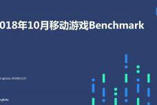 2018年10月移动游戏Benchmark_000001.jpg