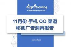 2018年11月份手机QQ渠道移动广告洞察报告_000001.jpg