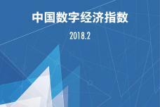2018年2月中国数字经济指数_000001-1.png