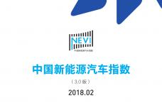 2018年2月中国新能源汽车指数报告_000001.png