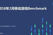 2018年2月移动游戏Benchmark_000001.jpg