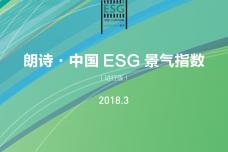 2018年3月中国ESG景气指数_000001.png