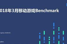 2018年3月移动游戏Benchmark_000001.jpg