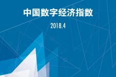 2018年4月中国数字经济指数报告_000001.png