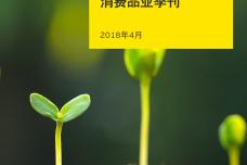 2018年4月大中华区零售和消费品业季刊_000001.png