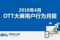 2018年4月OTT大屏用户行为月报_000001.jpg