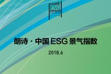 2018年6月中国ESG景气指数_000001.png