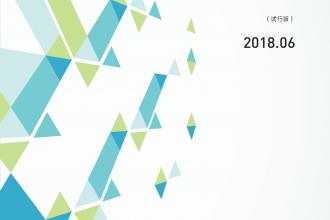 2018年6月伊利消费升级指数报告_000001.png