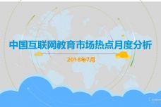 2018年7月中国互联网教育市场热点月度分析_000001.jpg