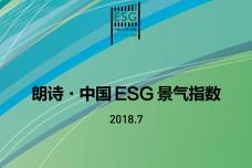 2018年7月中国ESG景气指数_000001.png