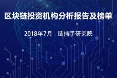 2018年7月区块链投资机构分析报告及榜单_000001.png