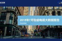 2018年7月OTT大屏报告_000001.jpg