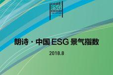 2018年8月朗诗·中国-ESG-景气指数_000001.jpg