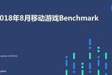 2018年8月移动游戏Benchmark_000001.jpg