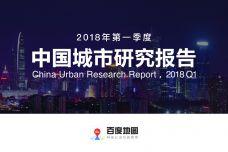 2018年Q1中国城市研究报告_000001.jpg