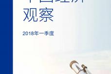 2018年Q1中国经济观察_000001.png