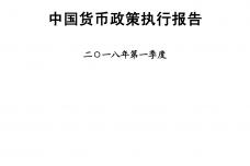 2018年Q1中国货币政策执行报告_000001.png