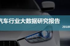 2018年Q1汽车行业大数据洞察报告_000001.png