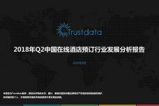 2018年Q2中国在线酒店预订行业发展分析报告_000001.jpg