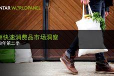 2018年Q2亚洲快速消费品市场洞察_000001.jpg