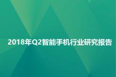 2018年Q2智能手机行业研究报告_000001.png