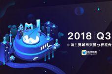 2018年Q3中国主要城市交通分析报告_000001.jpg