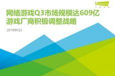 2018年Q3中国互动娱乐季度数据发布研究报告_000001.jpg