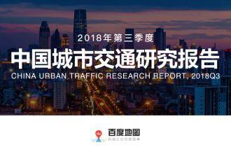 2018年Q3中国城市交通研究报告_000001.jpg