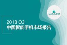 2018年Q3中国智能手机市场报告_000001.jpg