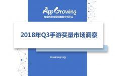 2018年Q3手游买量市场洞察_000001.jpg