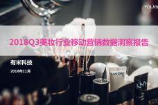 2018年Q3美妆行业移动营销数据洞察报告-_000001.jpg